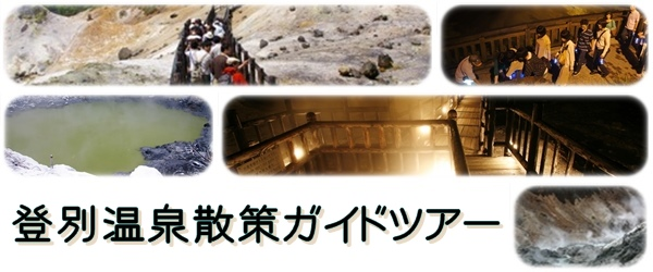 登別温泉散策ガイドツアー