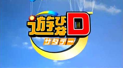 TVH 遊びなDJサタデー