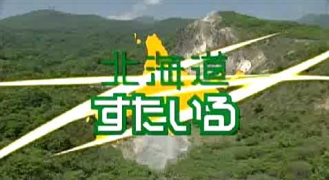 BS日テレ 北海道スタイル